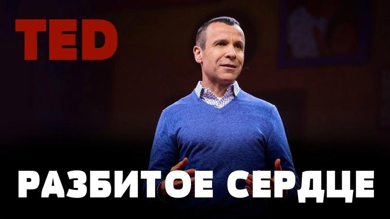 TED   Как починить разбитое сердце