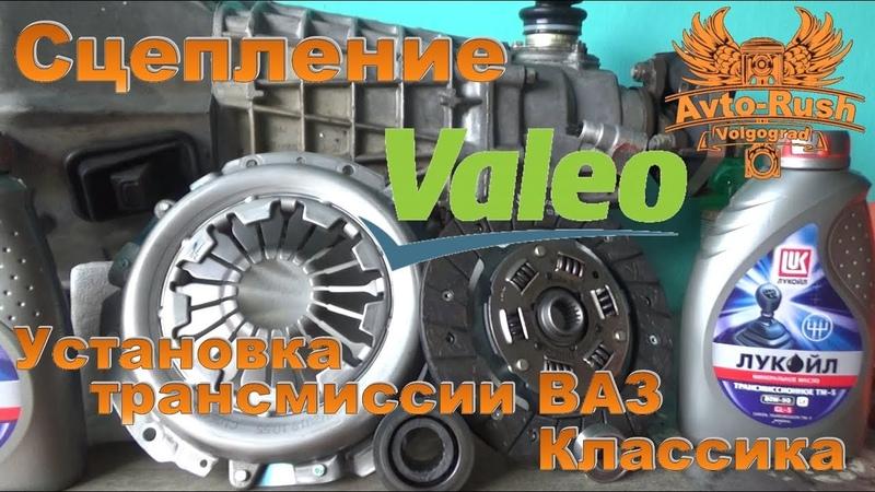 Avto-Rush Гараж: Сцепление Valeo замена трансмиссии на ВАЗ классике