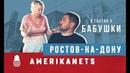 Amerikanets | Красивые места в Ростове на Дону. В гостях у бабушки. Как живут российские пенсионеры.