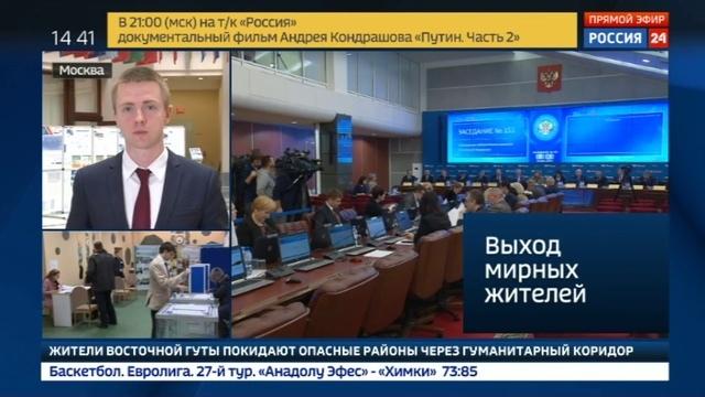 Новости на Россия 24 • Элла Памфилова о нарушителях на выборах: у этих людей ни ума, ни совести