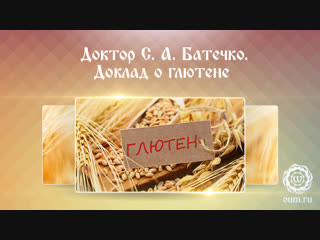 Доктор С.А. Батечко Доклад о глютене