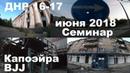 Поездка в ДНР 2018 Помощь в организации семинара по капоэйра, Донецк небольшой обзор