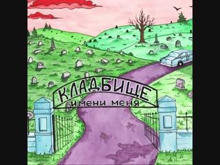 JUBILEE — Кладбище Имени Меня (audio)