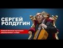 Сергей Ролдугин. Самый богатый виолончелист в мире, друг Путина