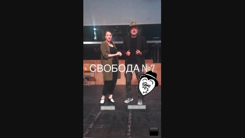 Олег Нестеров и Рита Крон 13 и 13 октября в Гоголь центре
