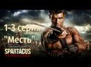 Смотрим «Спартак- Месть» 2 сезон 1-3 серия
