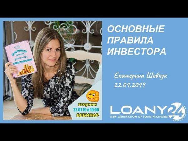 22.01.2019 - LOANY24 Основные правила инвестора Екатерина Шевчук