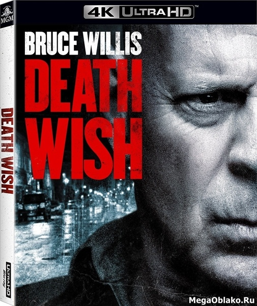 Жажда смерти / Death Wish (2018) | UltraHD 4K 2160p