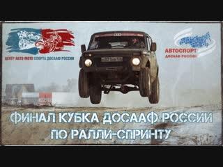 Финал Кубка ДОСААФ по ралли-спринту 2018