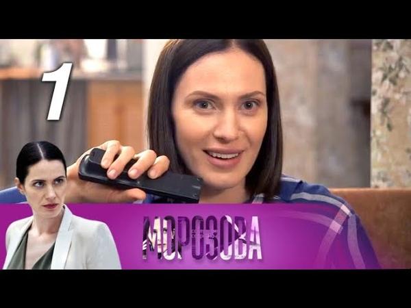 Морозова 2 сезон 1 серия Ясновидящий (2018) Детектив @ Русские сериалы
