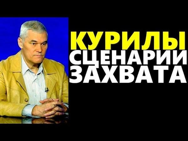 Константин Сивков: Курилы 06.12.2018