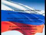 Lagu_kebangsaan_Rusia_dengan_lirik.mp4