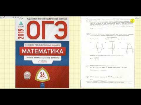Разбор новых вариантов ОГЭ 2019 по математике Ященко 36 вариантов 1 вариант №9 14