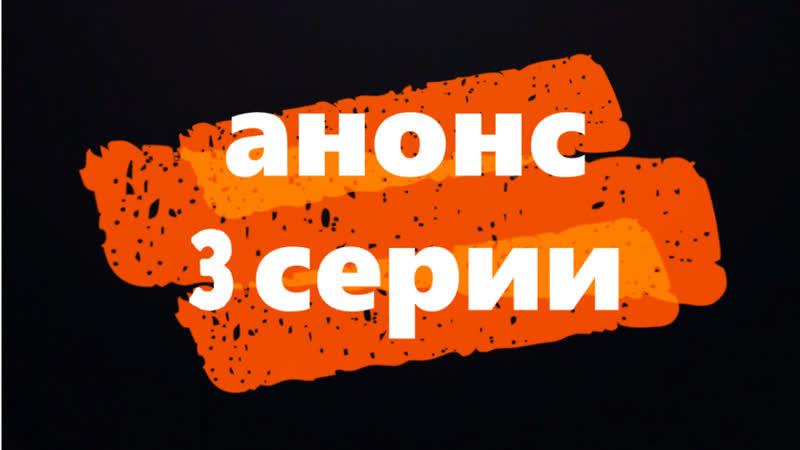 ТИЗЕР 3 СЕРИИ БИТВА ЗА СПРАВЕДЛИВОСТЬ Просрочка Патруль Киров без цензуры