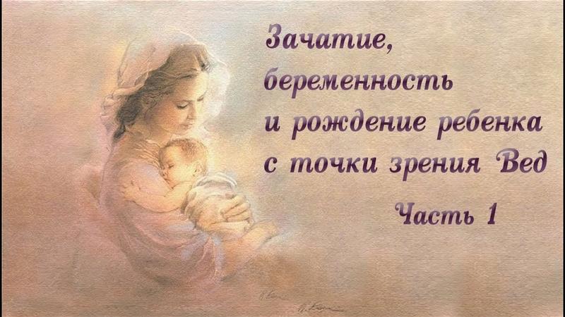 Зачатие беременность и рождение твоего здорового ребенка Часть 1 Игорь Комаристый