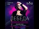 Юлия Лебеда дает Концерт в г. Тула 18 августа