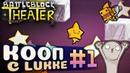 Осторожно, не упади! • BattleBlock Theater 1