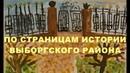 По страницам истории Выборгского района