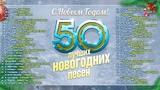 50 ЛУЧШИХ НОВОГОДНИХ ПЕСЕН НОВЫЙ ГОД 2019 РУССКИЕ ХИТЫ