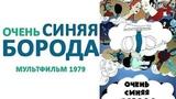 Мультфильм для взрослых Очень синяя борода 1979 (16+) СССР. Мультфильм, Криминал.