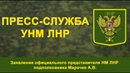 18 августа 2018 г. Заявление официального представителя НМ ЛНР подполковника Марочко А. В.