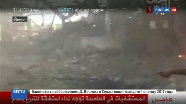 Новости на Россия 24 • Ближневосточная коалиция нанесла серию авиаударов по столице Йемена