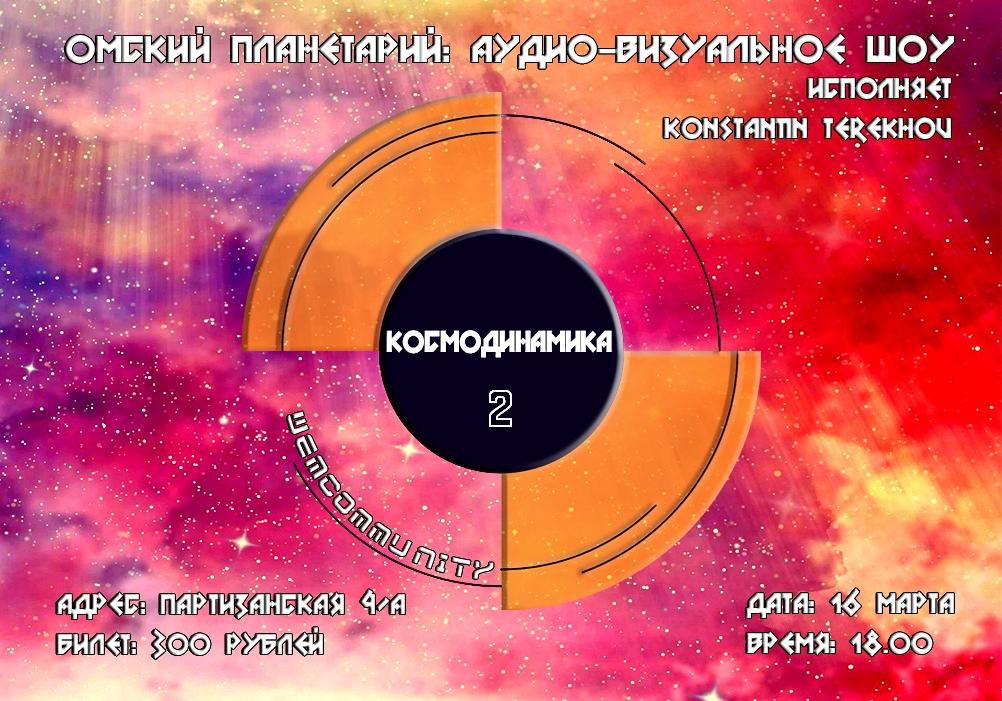 "Афиша Омский Планетарий: шоу""Космодинамика 2"""