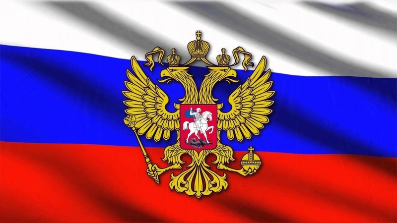 Надругательство над символикой Российской Федерации