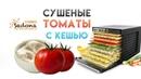 Сушёные томаты с кремом из кешью. Рецепт для дегидратора Sedona Combo (Tribest)
