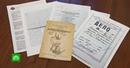 Рассекреченные документы Минобороны раскрыли правду о подвиге 28 панфиловцев