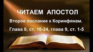 Читаем Апостол. 21августа 2018г. Второе послание к Коринфянам. Глава 8, ст. 16-24, глава 9, ст. 1-5