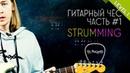 Уроки гитары Гитарный чес 1 Strumming