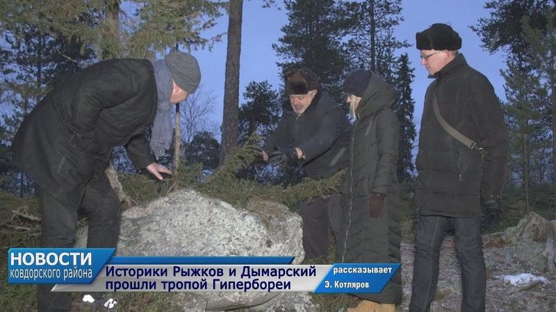 Историки Рыжков и Дымарский прошли тропой Гипербореи