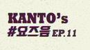 KANTOs 요즈음 EP.11