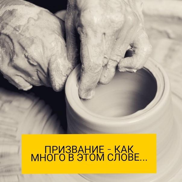 Поговорим про такую штуку как призвание в прямом эфире в субботу в 17 часов по Москве!