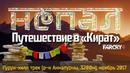 НЕПАЛ: путешествие в «Кират» (треккинг в р-не Аннапурны, ноябрь 2017г.)