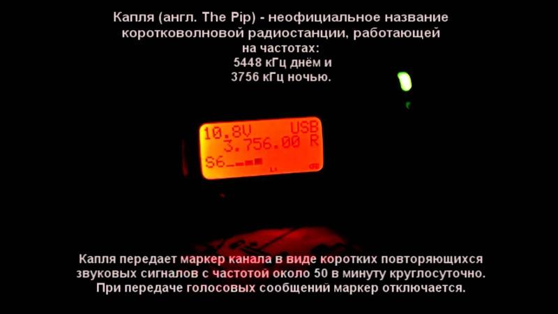 Приём УВБ - 76, и Капля, 8С1Щ (англ.The Pip)
