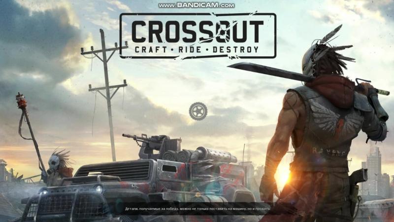 Изи разнос новичков | Crossout 2 | (Видео с моим голосом)