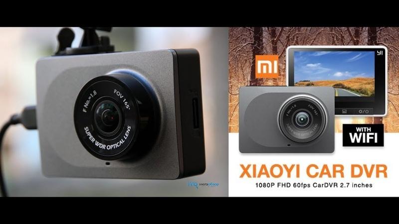 Отличный видеорегистратор Xiaomi Yi Car DVR WiFi 60Fps Полный обзор и примеры видео