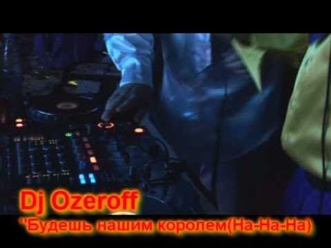 DJ Ozeroff DJ Kerim Muravey - Будешь нашим королем 2010 .avi