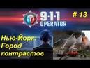 911 Operator прохождение кампании 13 Нью Йорк Город контрастов
