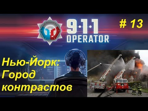 911 Operator прохождение кампании 13. Нью-Йорк: Город контрастов