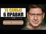 ТЕ САМЫЕ 6 ПРАВИЛ Михаила Лабковского! ВИДЕО HD