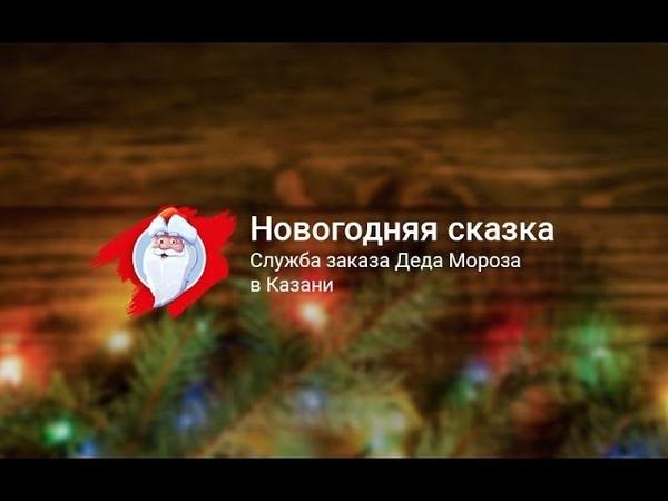 Вызов деда Мороза и Снегурочки на дом, корпоратив, утренник в Казани.