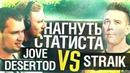 НАГНУТЬ СТАТИСТА DeS Jove vs STRAIK worldoftanks wot танки wot