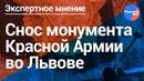 Реакция коммунистов Украины на вандализм во Львове