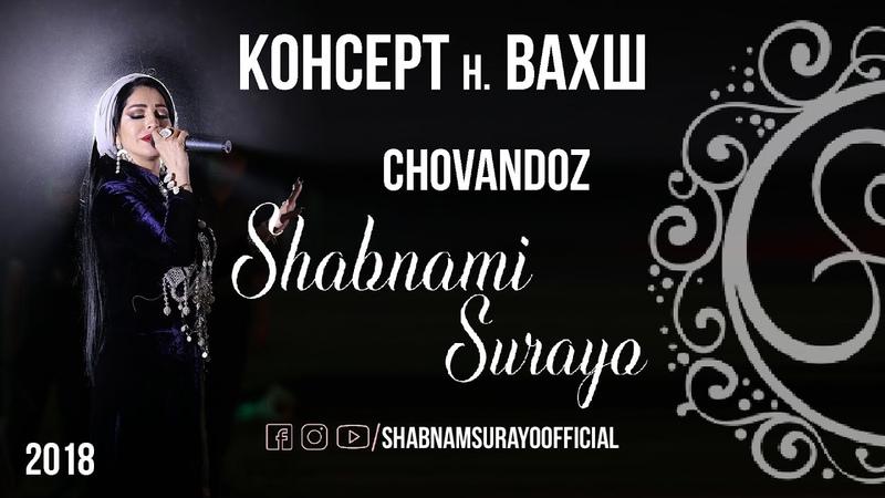Шабнами Сурайе Човандоз 2018 Shabnami Chovandoz 2018