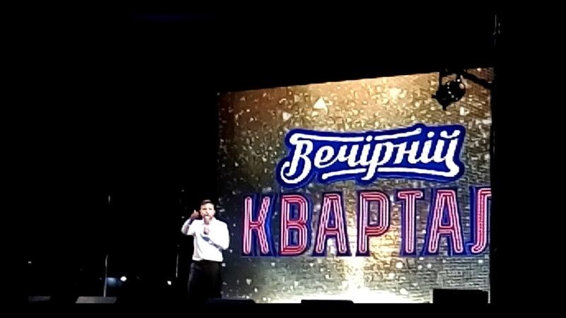 Квартал 95 Северодонецк 25.08.2018