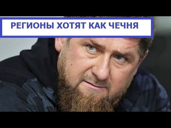 Почему Чечне Всё, а России - Ничего?
