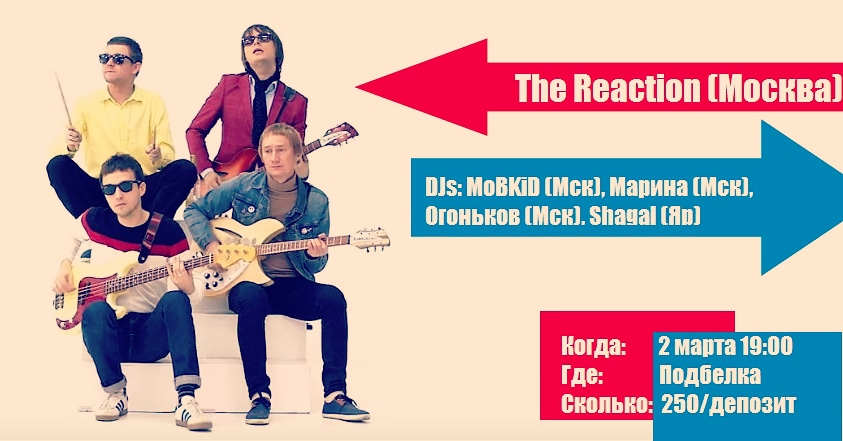 02.03 The Reaction в Подбелке